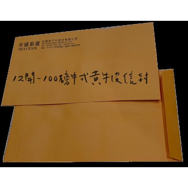 12開-100磅中式黃牛皮信封