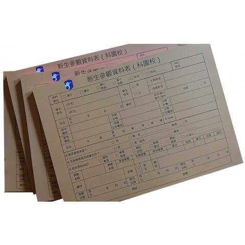 學生資料表