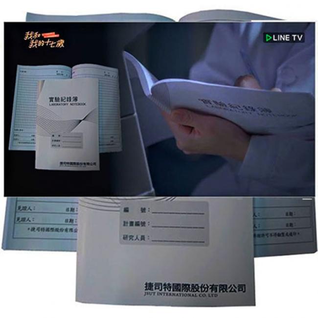 實驗紀錄簿